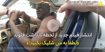 انتشار فیلم جدید از لحظه بازداشت فلوید؛ «لطفا به من شلیک نکنید!»