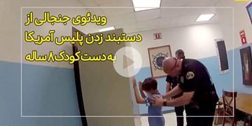 دستبندزدن پلیسآمریکا به کودک8ساله