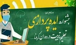 جشنواره ایدهپردازی تعلیم و تربیت دوران کرونا در زنجان برگزار میشود
