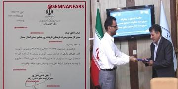 باز هم بیتدبیری در میراث فرهنگی استان سمنان/ این معاون هم باید برود+ سند