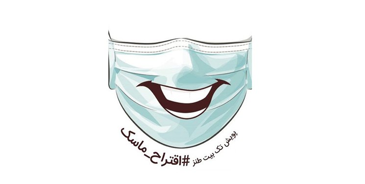 برو ماسک میزن مگو چیست ماسک؟!/ تکبیتهای طنز شاعران براساس اشعار معروف برای ترویج استفاده از ماسک