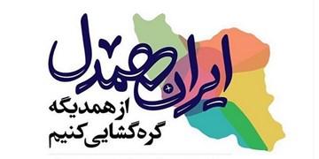 مشارکت بیش از 623 میلیون تومانی مردم چهارمحال و بختیاری در پویش ایران همدل