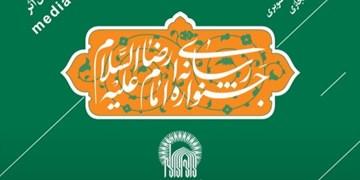 نخستین جشنواره رسانهای امام رضا (ع) برگزار میشود