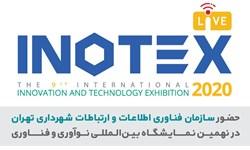 حضور سازمان فاوای شهرداری تهران در نهمین نمایشگاه بینالمللی نوآوری و فناوری