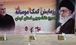 کمک مومنانه  توزیع ۲ هزار بسته معیشتی به همت بسیج دانشجویی در کرمان