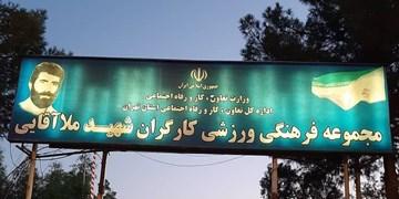 سند مجموعه ورزشی شهید ملاآقایی به نام دولت صادر شد