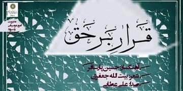 «قرار بر حق» به مناسبت روز مباهله منتشر شد/افزودن شورای سیاستگذاری به ارکان جشنواره موسیقی فجر