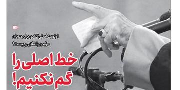 خط حزبالله ۲۴۹ | خط اصلی را گم نکنیم