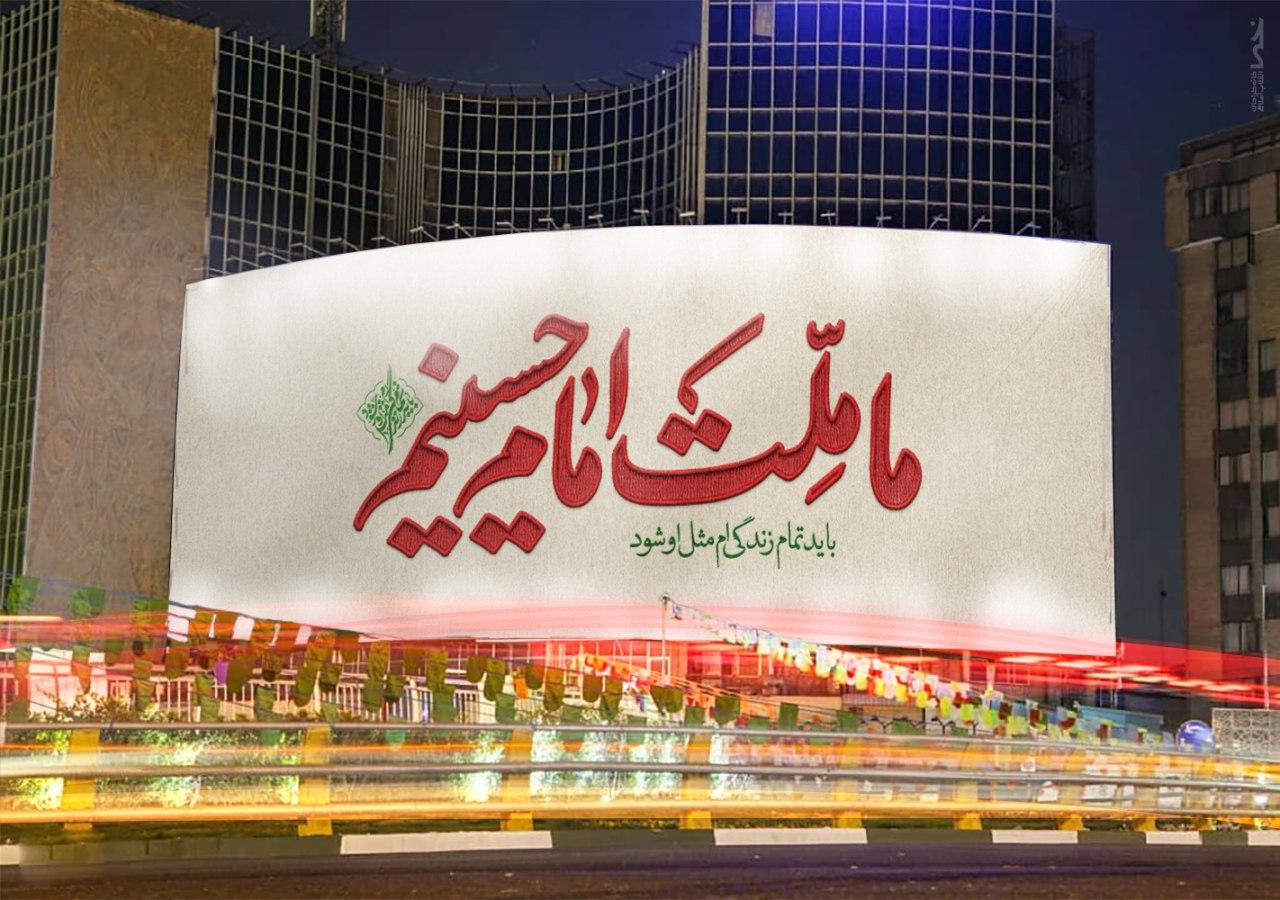13990524000477 Test NewPhotoFree - تغییر «ما ملت امام حسینیم» به «ما ملت شهادتیم» + عکس