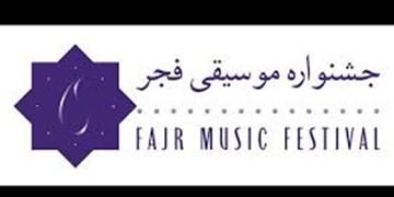 شورای سیاستگذاری جشنواره موسیقی فجر معرفی شد/ اعلام برگزیدگان مرحله اول پروژه «آهنگسازان جوان»