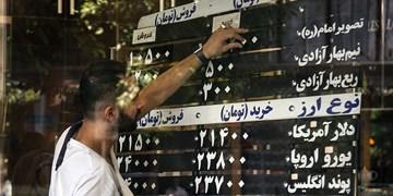 بورس ارز در میدان فردوسی