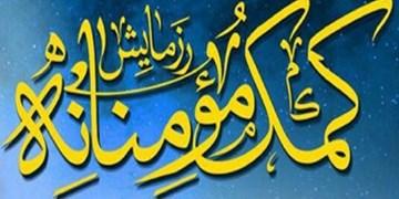 کمکهای مومنانه از عید سعید قربان تا پایان ماه صفر ادامه دارد