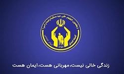 «اسماعیلی» قائم مقام کمیته امداد استان تهران  شد