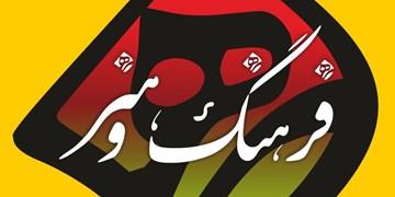 شهرستان پارسآباد به شبکه شهرهای خلاق فرهنگ و هنر کشور پیوست