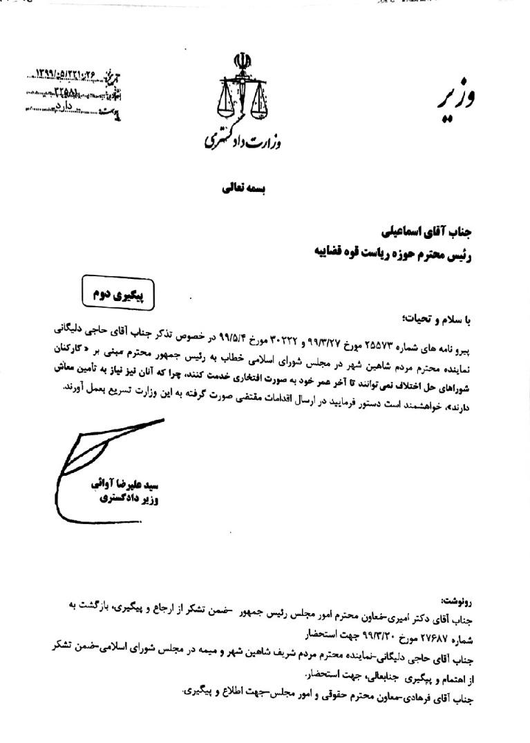 13990527000306 Test NewPhotoFree - نامه وزیر دادگستری به قوه قضائیه درباره کارکنان شوراهای حل اختلاف