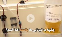 چگونه به بیماران کرونایی پلاسما اهدا کنیم؟
