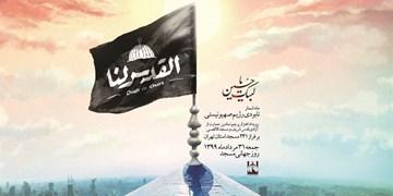 اهتزاز پرچم حمایت از آزادی قدس شریف بر فراز ۲۴۱ مسجد تهران