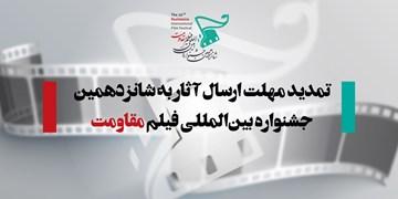 تمدید مهلت ارسال آثار به جشنواره فیلم مقاومت/ پیشنهاد «عماریار» برای سالروز کودتای 28 مرداد