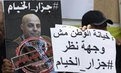 تبعه لبنانی جاسوس رژیم صهیونیستی در آمریکا مُرد