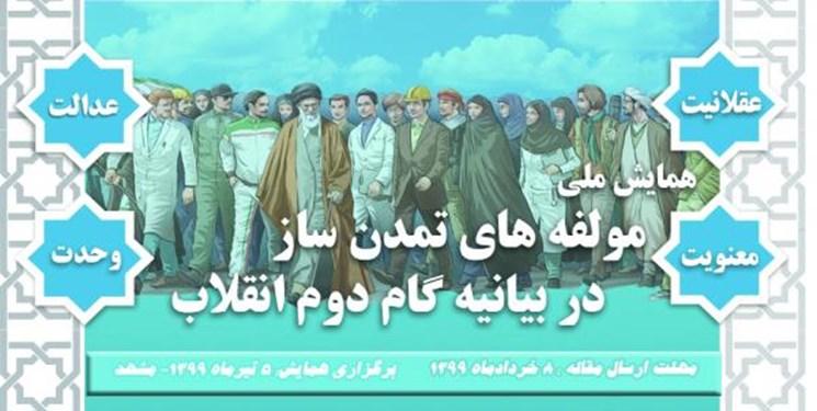 پذیرش و ارائه 2 مقاله خبرنگار فارس در همایش «مؤلفههای تمدنساز در بیانیه گام دوم انقلاب»