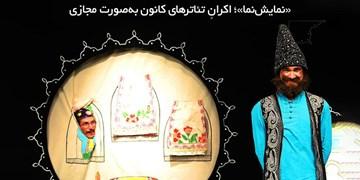 اکران مجازی تئاترهای کانون در «نمایش نما»/ «اودیسه 2020» به تئاتر شهر رسید