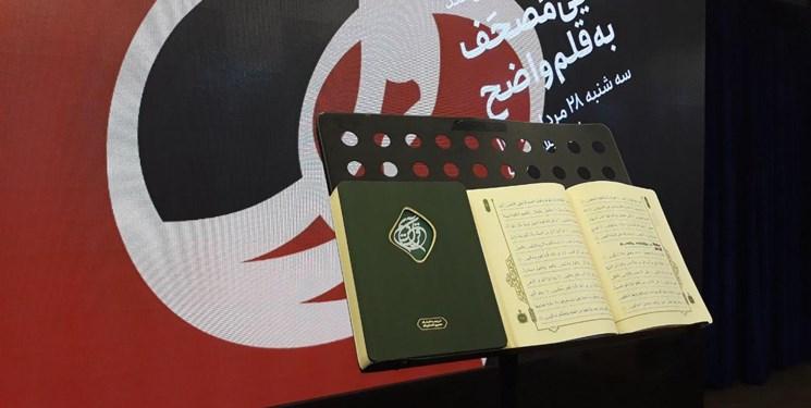 «قرآن واضح» با قلم ایرانی چاپ و رونمایی شد