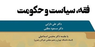 ردپای ابر چالش فقه سیاسی در کتابفروشیها/ تجربهای که منحصر به انقلاب اسلامی است