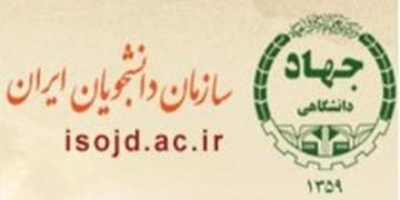 آغاز عضوگیری سازمان دانشجویان جهاد دانشگاهی گلستان/ پیشران حل معضلات استان خواهیم بود
