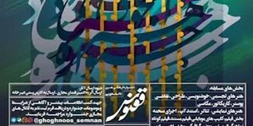برترینهای جشنواره دانشجویی «ققنوس» در سمنان مشخص شدند