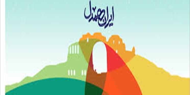 اجرای مرحله دوم پویش «ایران همدل» در مراوهتپه