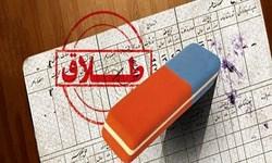 افزایش ۸ درصدی طلاق در خراسان شمالی
