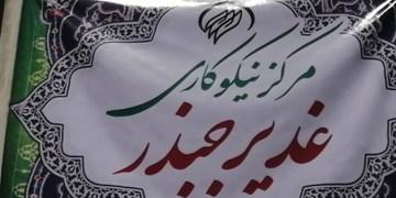 افتتاح مرکز نیکوکاری غدیر در جهرم