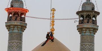 آیین تعویض پرچم حرم حضرت فاطمه معصومه (س)