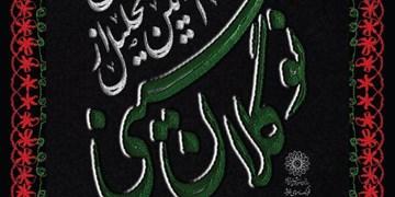 فراخوان چهاردهمین همایش نوگلان حسینی اعلام شد