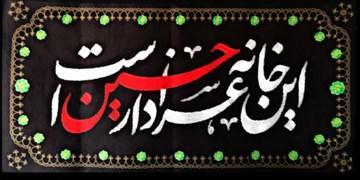 توزیع ۱۰۰۰ پرچم عزا برای منازل تهرانیها