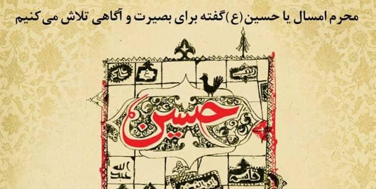 لاهیجانیها در ماه محرم کتاب نذری میدهند