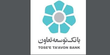 مجلس برای حمایت از اشتغالآفرینی با افزایش سرمایه بانک توسعه تعاون موافقت کرد