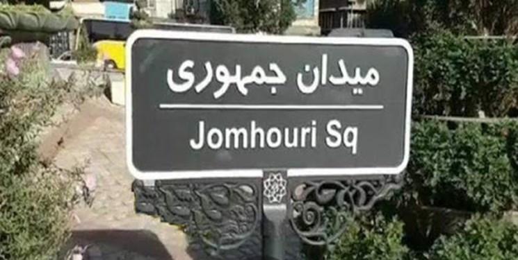 واکنش خانواده شهدا به حذف کلمه اسلامی از خیابان جمهوری اسلامی