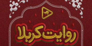 «روایت کربلا» از عماریار منتشر میشود/ «عروس خوزستان» در راه تهران