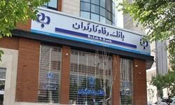 جدیدترین خدمات الکترونیک بانک رفاه در شرایط کرونایی