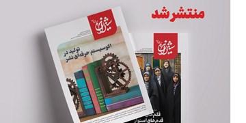 جهان کتاب در روزگار کرونا در شماره جدید شیرازه کتاب