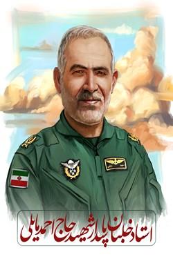 شهید احمد مایلی