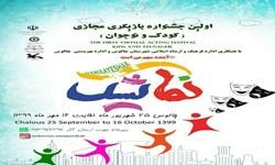 برگزاری نخستین جشنواره مجازی بازیگری کودک و نوجوان به میزبانی چالوس