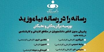 آغاز پذیرش دانشجو در دانشکده رسانه خبرگزاری فارس