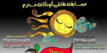 برگزاری مسابقه نقاشی کودکانه محرم توسط آستان قدس رضوی