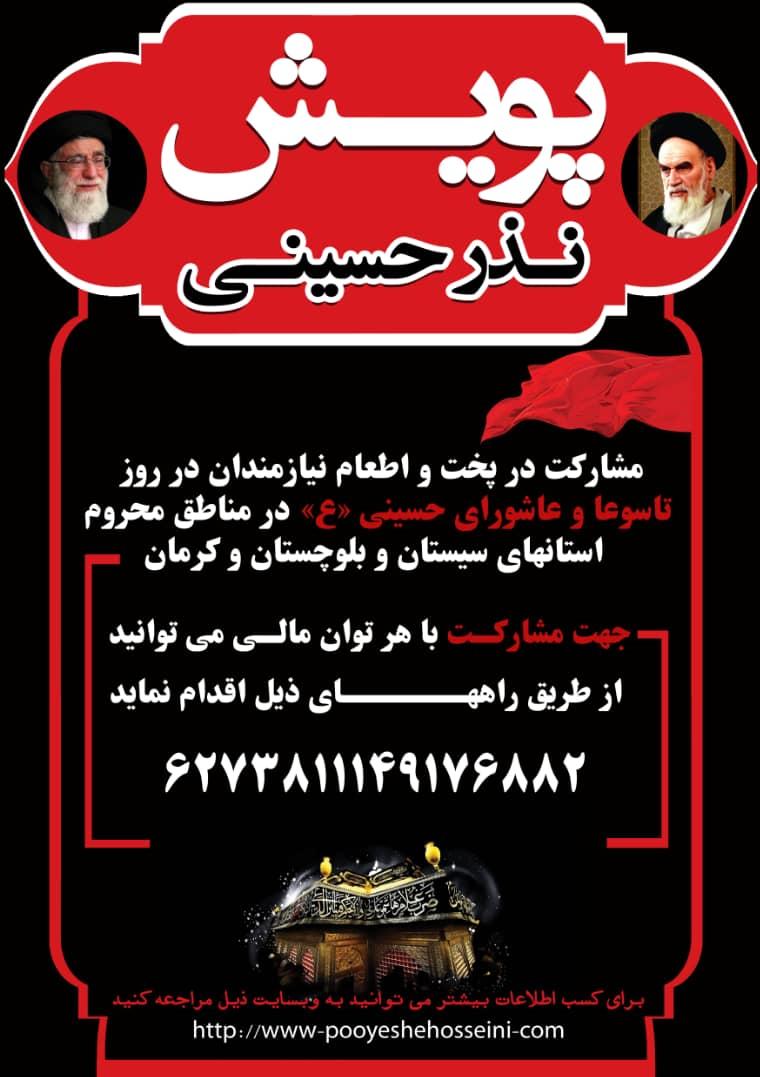 13990603000954 Test NewPhotoFree - هیأت همدلی| اطعام 100 هزار خانواده کرمان و سیستان در نذر حسینی