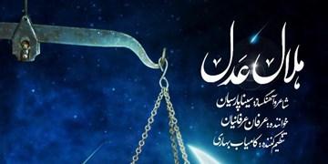 نماهنگ «هلال عدل» با موضوع محرم منتشر شد+ فیلم