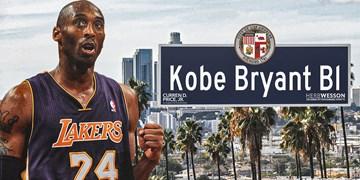 نام گذاری یکی از خیابان های لس آنجلس به اسم«کوبی برایانت»/ کندریک لامار برای اسطوره بسکتبال خواند