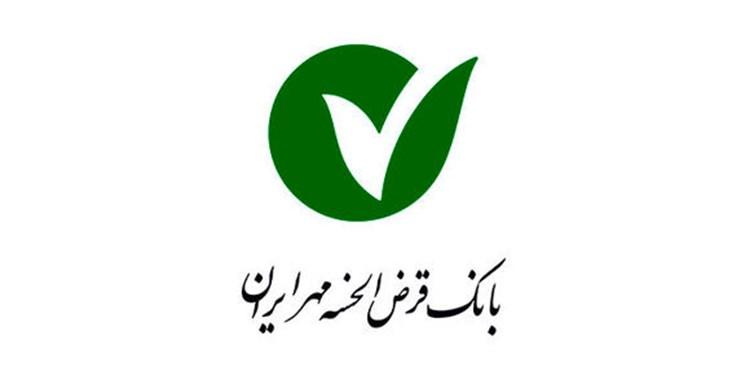 توضیحات بانک قرض الحسنه مهر ایران درباره یک خبر