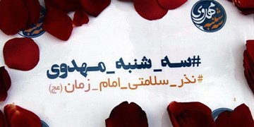 بیقراری سهشنبههای مهدوی/ میزبانی از دعوتیهای امام زمان(عج)